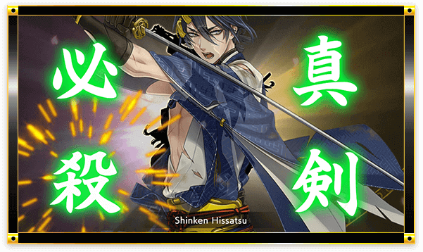 The call to march! Activating Shinken Hissatsu increases attack power! Snatch victory from the jaws of defeat!